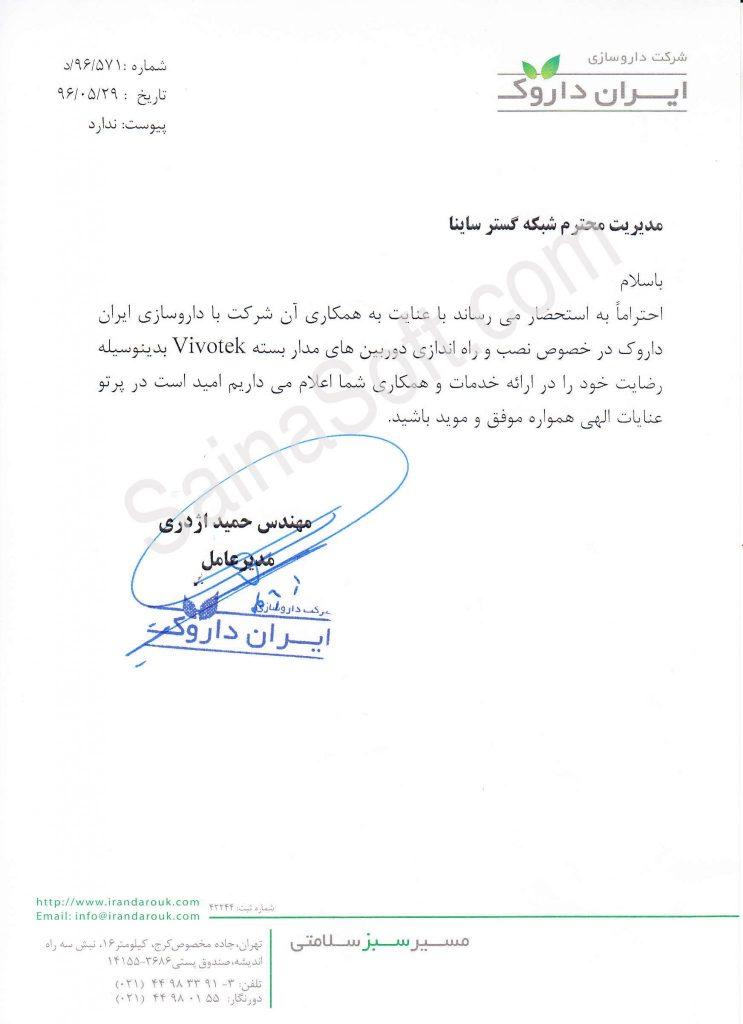 irandarook-743x1024 دریافت گواهی حسن انجام از شرکت دارو سازی ایران داروک