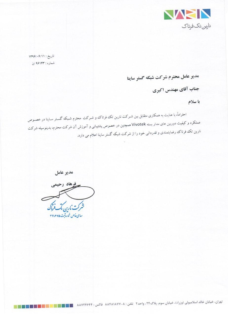1396-06-12-14.29.55 دریافت گواهی حسن انجام کار از شرکت نارین تک فرتاک