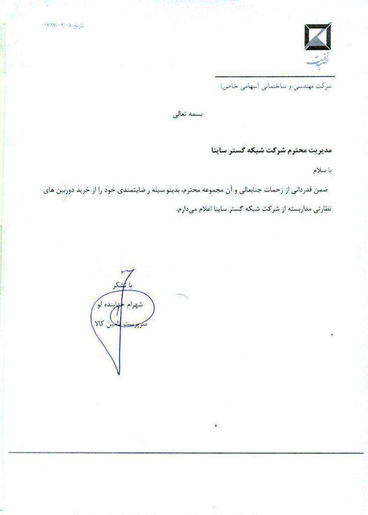 1397-02-09-23.23.27-732x1024 دریافت گواهی حسن انجام کار از شرکت صبا نفت