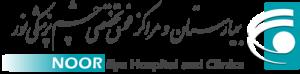 noor-1-300x74 صفحه اصلی