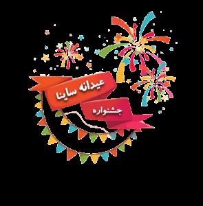 Untitled-1-295x300 جشنواره عیدانه ساینا