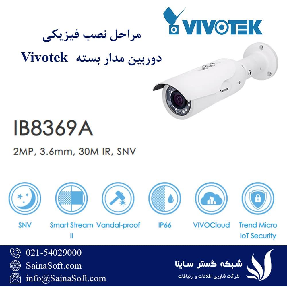 آموزش تصویری نصب دوربین مدار بسته ویوتک مدل IB8369A