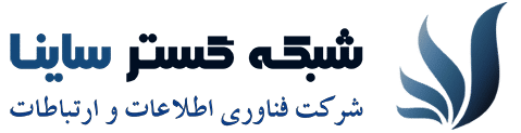شبکه گستر ساینا